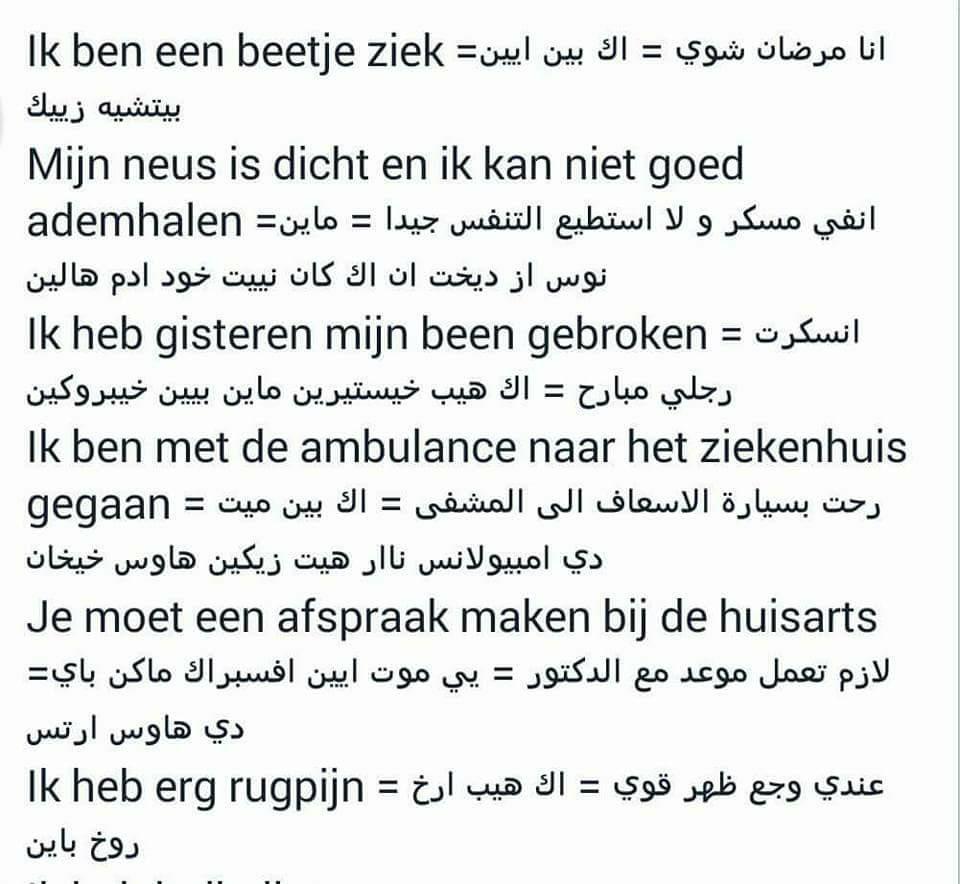 من أهم الكلمات وجمل الهولندية التي تحتاجها عند الطبيب