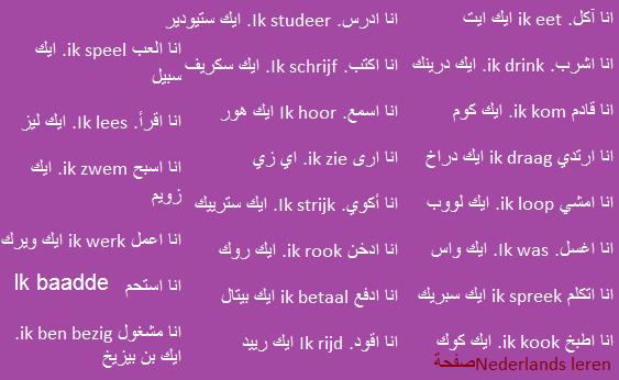 جمل قصيرة من اهم الدروس باللغة الهولندية