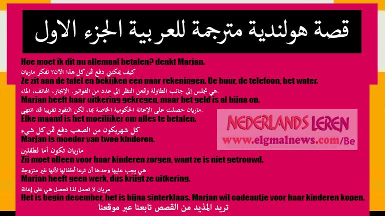 قصة هولندية مترجمة للعربيةالجزء الاول