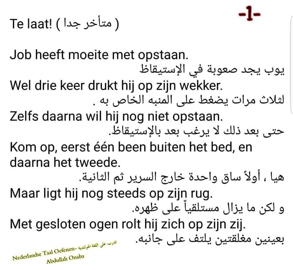 الجزء الاول : جمل جديدة تستخدم في حياتنا اليومية في اللغة الهولندية